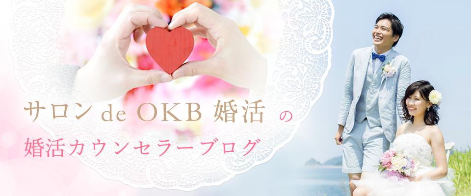 岐阜県大垣市の婚活カウンセラーブログ