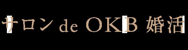 サロン de OKB 婚活 | 岐阜県大垣市の結婚相談所
